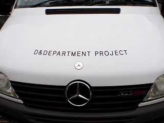 s-D&DEPARTMENT car front.jpg